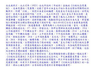 大正 12 年( 1923 ) 4 月 16 日, 日本皇太子裕仁搭乘金剛號 軍艦來台巡視