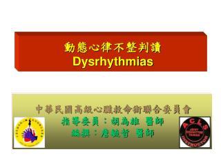 動態心律不整判讀 Dysrhythmias