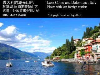 往来湖边小城的渡轮        The ferry boat on Lake Como