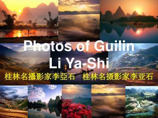 Photos of Guilin Li Ya-Shi 桂林名攝影家李亞石    桂林名摄影家李亚石
