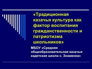 «Традиционная казачья культура как фактор воспитания гражданственности и патриотизма школьников»