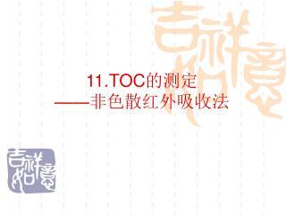 11. TOC的测定 ——非色散红外吸收法