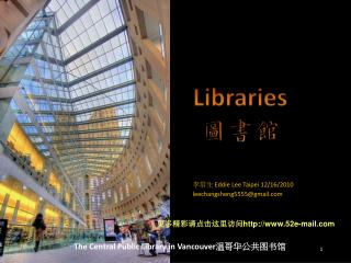 The Central Public Library in Vancouver 温哥华公共图书馆