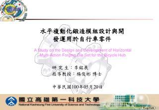 研 究 生:李銘展 指導教授:楊俊彬 博士 中華民國 100 年 05 月 20 日