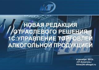 Новая  редакция отраслевого  решения 1С:Управление торговлей алкогольной продукцией
