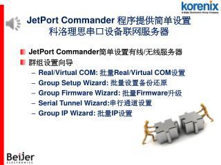 JetPort  Commander  程序提供简单设置 科洛理思串口设备联网服务器