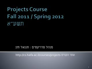 "Projects Course Fall  2011  / Spring  2012  תשע""א"