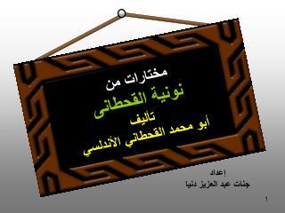 مختارات من نونية القحطانى تأليف أبو محمد القحطاني الأندلسي