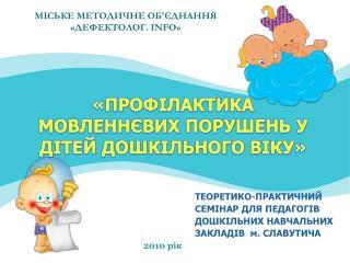 Теоретико-практичний семінар для  ПЕДАГОГІВ ДОШКІЛЬНИХ НАВЧАЛЬНИХ ЗАКЛАДІВ  м. СЛАВУТИЧА
