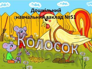 Дошкільний навчальний заклад №51