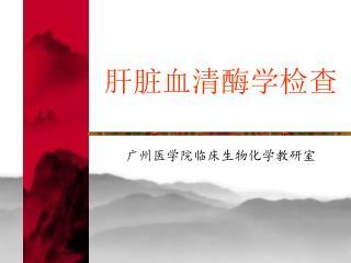 肝脏血清酶学检查 广州医学院临床生物化学教研室