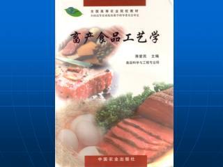 第一篇 肉与肉制品     第二章    肉的组成及特性