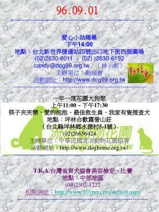 T.K.A. 台灣省育犬協會美容檢定、比賽 地點:中部地區 (04)2302-1222 相關網址: 101pet/default.aspx