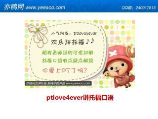 ptlove4ever 讲托福口语