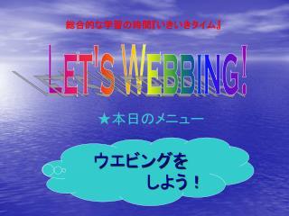 Let's Webbing!