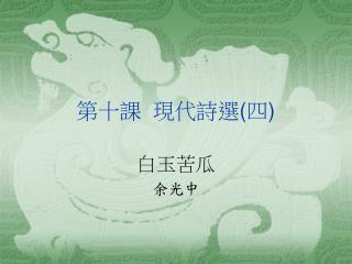 第十課  現代詩選 ( 四 )