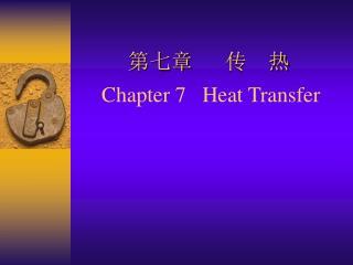 第七章   传  热