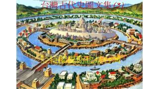 台灣古代史圖文集 (3)