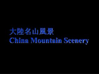 大陸名山風景 China Mountain Scenery