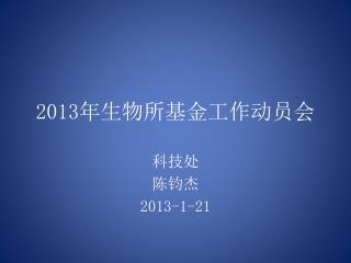 2013 年生物所基金工作动员会