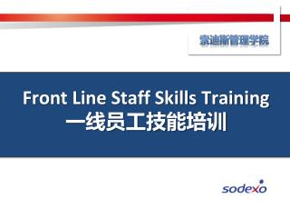 Front Line Staff Skills Training 一线 员工技能培训