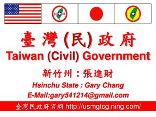 臺  灣  (民)  政 府 Taiwan  (Civil)  Government