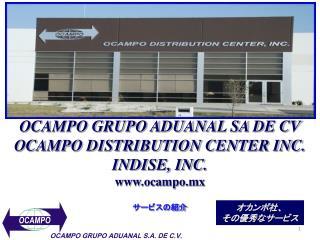 OCAMPO GRUPO ADUANAL SA DE CV OCAMPO DISTRIBUTION CENTER INC. INDISE, INC. ocampo.mx サービスの紹介