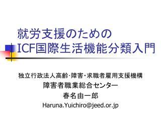 就労支援のため の ICF 国際生活機能分類入門