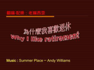 Music :  Summer Place ─ Andy Williams