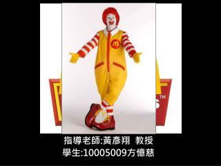 指導老師 : 黃彥翔  教授 學生 :10005009 方憶慈