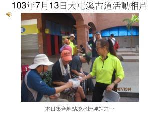 103 年 7 月 13 日大屯溪古道活動相片