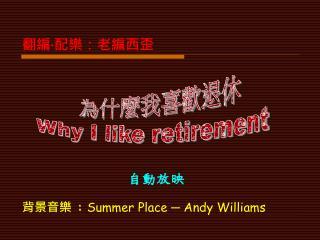 背景音樂 : Summer Place ─ Andy Williams