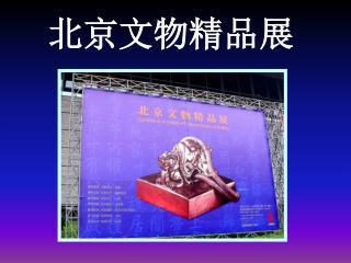 北京文物精品展