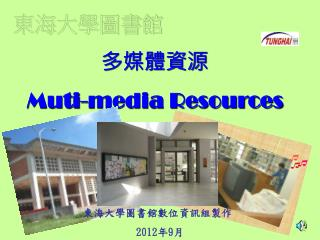 多媒體資源 Muti-media Resources