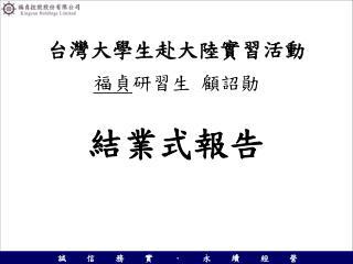 台灣大學生赴大陸實習活動