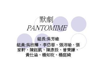 默劇 PANTOMIME
