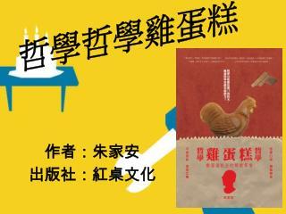 作者:朱家安 出版社:紅桌文化