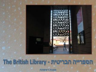 הספרייה הבריטית -  The British Library