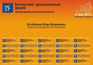 Белорусский Промышленный Форум ЗАО «Альфа-Банк»
