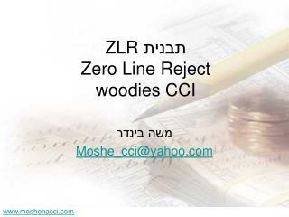 תבנית  ZLR Zero Line Reject woodies CCI