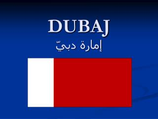 DUBAJ إمارة دبيّ