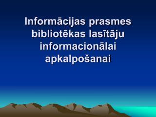 Informācijas prasmes bibliotēkas lasītāju informacionālai apkalpošanai