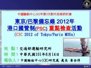 中國驗船中心 101 年第 3 次對外技術研討會 東京 / 巴黎備忘錄 2012 年 港口國管制 ( PSC ) 重點檢查 活動 ( CIC  2012 of Tokyo/Paris MOUs)
