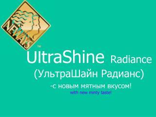 UltraShine Radiance  ( УльтраШайн Радианс )