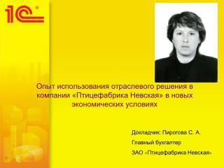 Докладчик: Пирогова С. А. Главный бухгалтер  ЗАО  « Птицефабрика Невская »