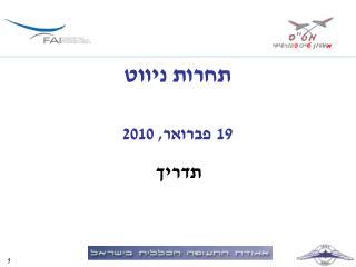 תחרות ניווט 19 פברואר, 2010