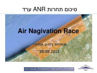Air Nagivation Race