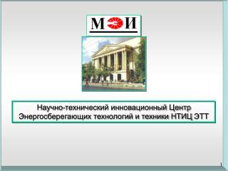 Научно-технический инновационный Центр Энергосберегающих технологий и техники НТИЦ ЭТТ