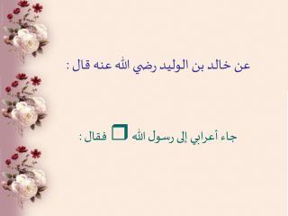 عن خالد بن الوليد رضي الله عنه قال :