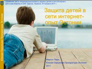Защита детей в сети интернет-опыт Эстонии